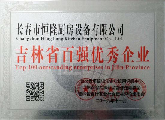 吉林省百强优秀企业.jpg