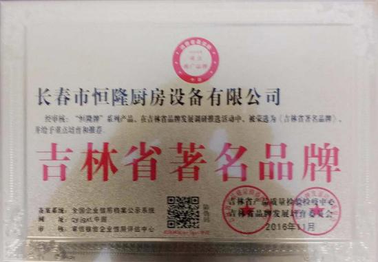 吉林省著名品牌.jpg